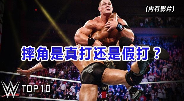 摔角是真打還是假打?都說WWE是假打,這些「穿幫鏡頭」證明了...