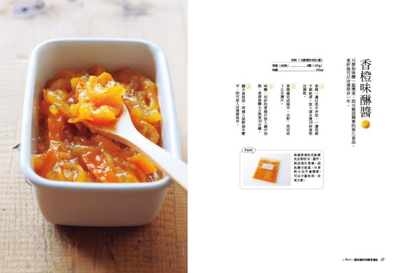 《柑橘常備料理帖》香橙味醂醬...
