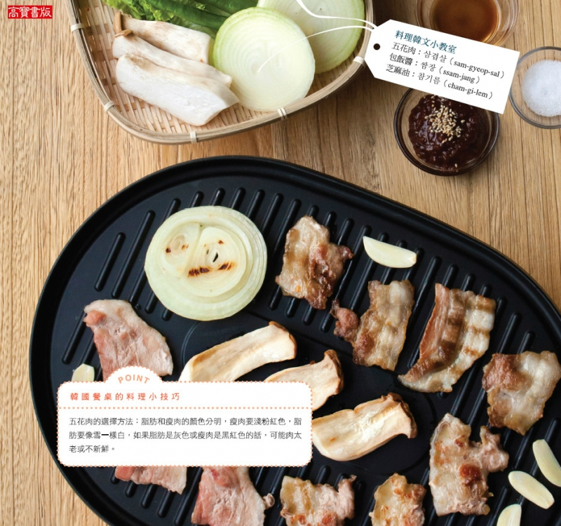 【頂級食譜】最美味的韓式烤五花肉挑動你的味蕾!...