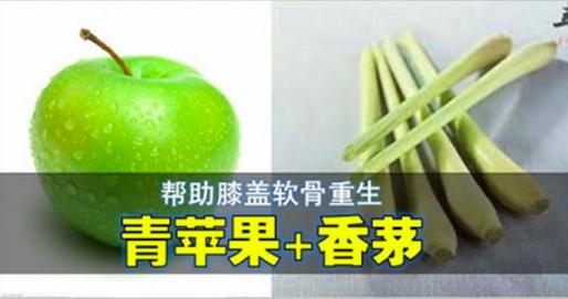 【香茅+青蘋果~~~~幫助膝蓋軟骨重生】...