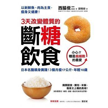 只要三個月,狂瘦十七公斤日名醫推薦「斷糖飲食法」養成「易瘦」...