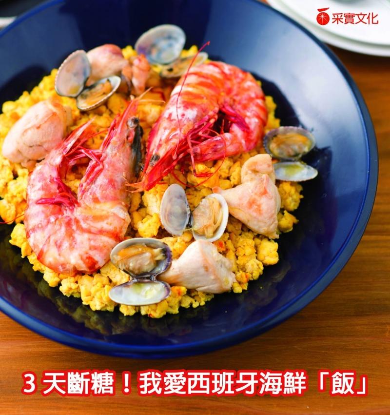 【斷糖減肥的神奇料理法】即使斷糖,也可以大口吃的西班牙海鮮「...