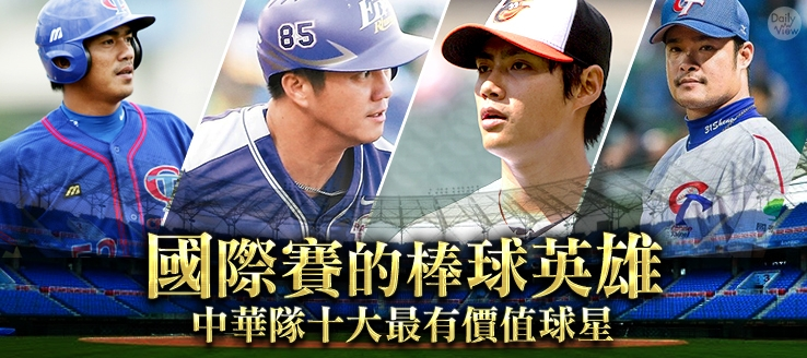國際賽的棒球英雄,中華隊十大最有價值球星!...