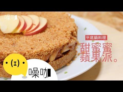 免烤箱!超簡單的香濃甜蜜蘋果派...