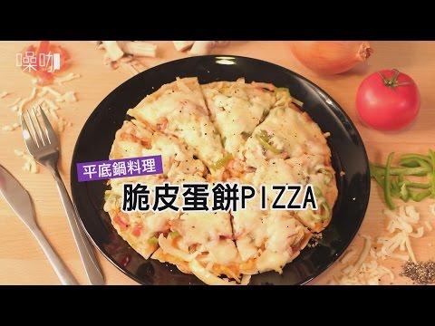 平底鍋料理!脆皮蛋餅Pizza...