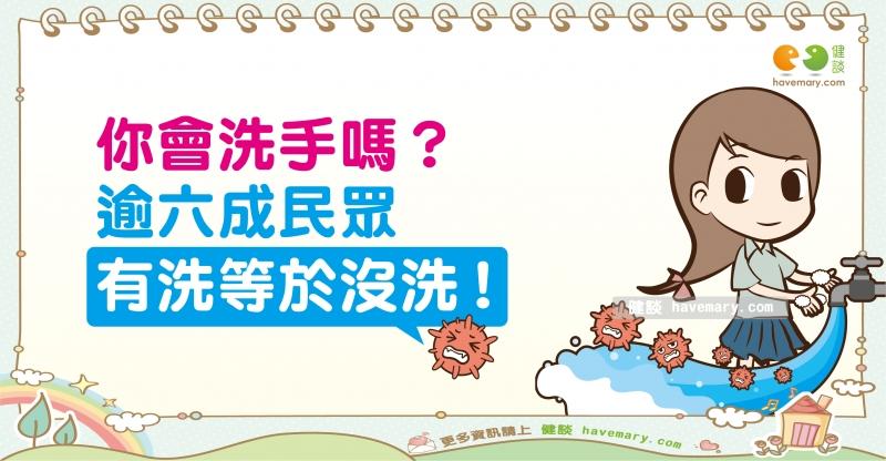 正確洗手七字訣 全民愛健康預防篇6...