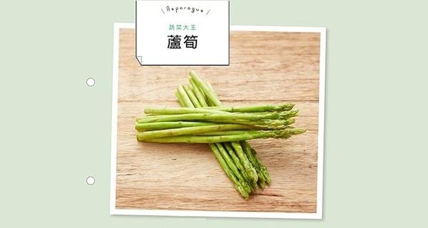 蔬菜大王-「蘆筍」--別讓身體不開心:潘懷宗博士把關,讓你吃...