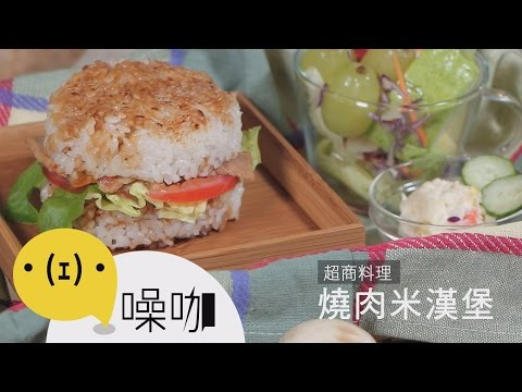 超商料理大變身!燒肉米漢堡...