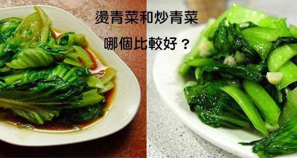 燙青菜和炒青菜哪個比較健康?吃了那麼多年才發現事情的真相居然...