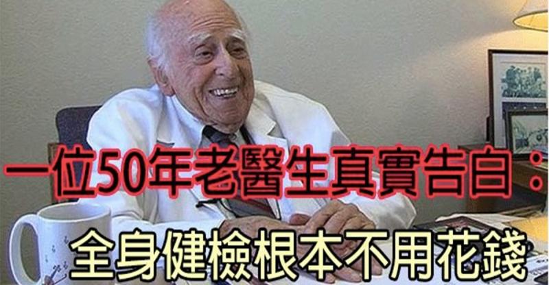 一位50年老醫生的真實告白:全身健檢根本不用花錢,他們其實都...