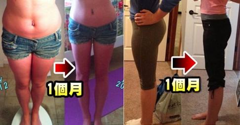 傳的「激瘦」瘦身操,堅持1個月瘦到沒人認得出來!!趕快試試看...