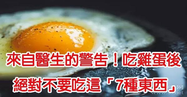 來自醫生的警告!吃完雞蛋後絕對不要吃這「7種東西」,腹瀉中毒...