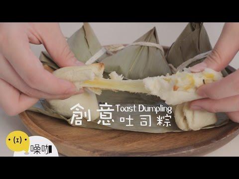 ToastDumpling創意吐司粽!你喜歡哪一種?...