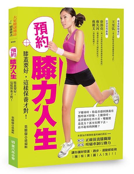 膝關節疼痛,看診前你需要閱讀的一本書!...