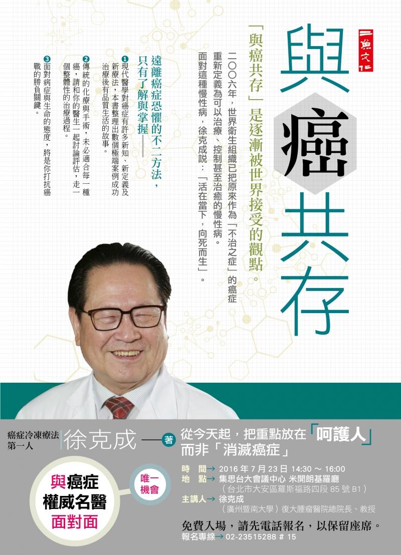 化療的「反作用」:化療藥能增強被治療的癌症的惡性程度...