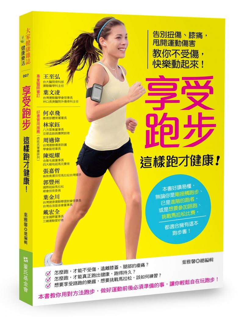 一本對所有跑者都有助益的跑步書...