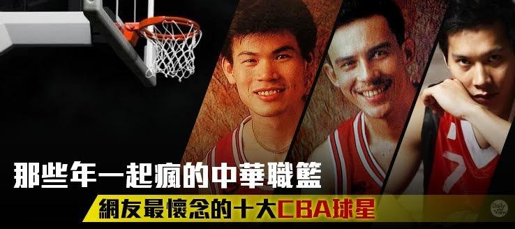 那些年一起瘋的中華職籃,網友最懷念的十大CBA球星!...