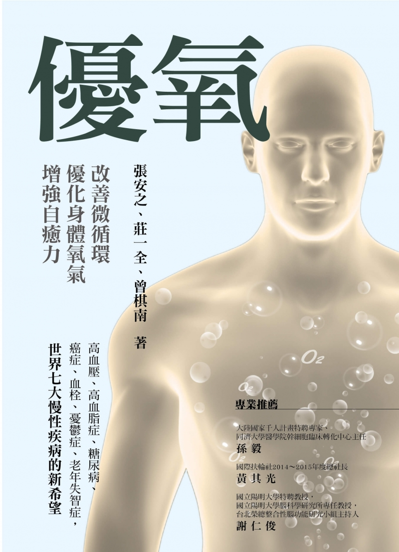 【好書推薦】《優氧:改善微循環,優化身體氧氣,增強自癒力》微...