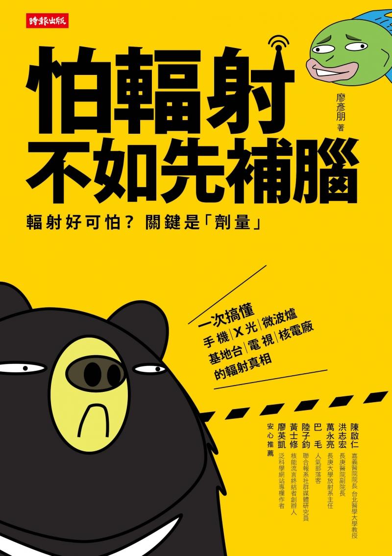 【好書推薦】《怕輻射,不如先補腦》福島核災後,日本的食物還能...