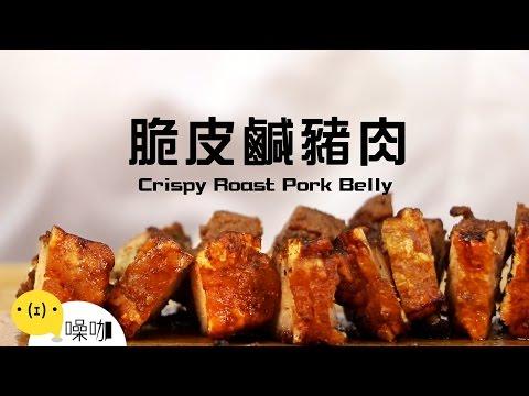 脆皮鹹豬肉CrispyRoastPorkBelly...