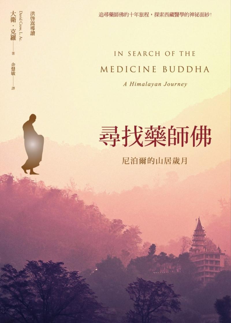 追尋藥師佛的十年旅程,探索西藏醫學的神祕面紗...---《尋...