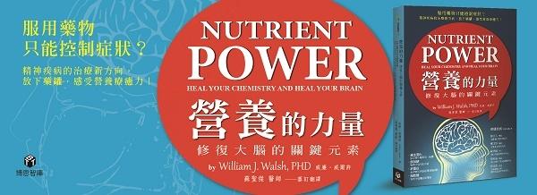 【好書推薦】營養的力量:修復大腦的關鍵元素...
