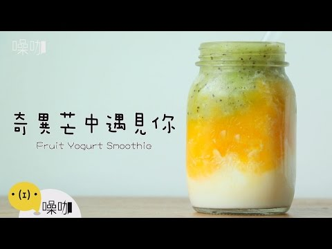 奇異芒中遇見你FruitYogurtSmoothie...