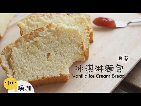 香草冰淇淋麵包VanillaIceCreamBread...