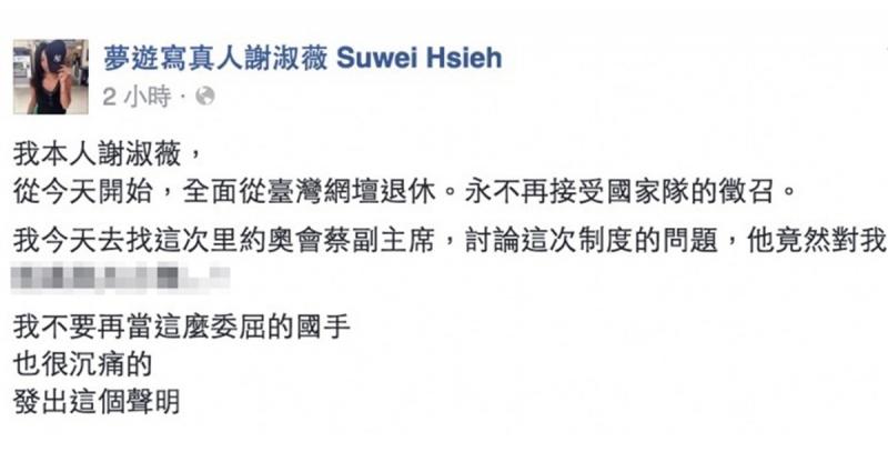 網球國手謝淑薇宣佈因為「這個原因」全面從臺灣網壇退休,永不再...
