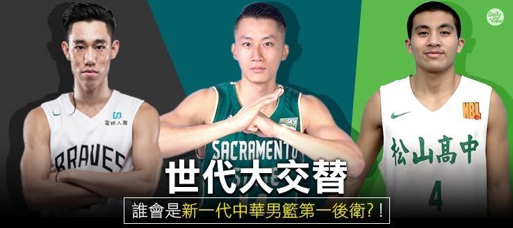 世代大交替!誰會是新一代中華男籃第一後衛!...
