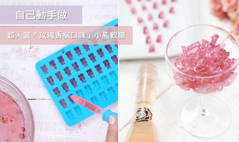 買不到超夯「玫瑰香檳口味」小熊軟糖?沒關係!部落客教你如何自...