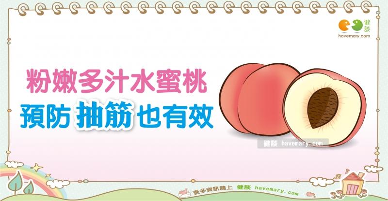 水蜜桃的營養價值|營養教室水果篇8...