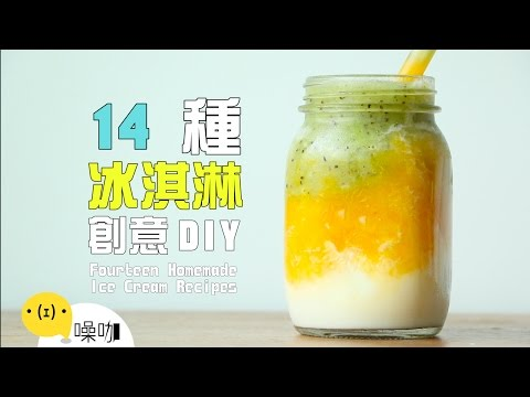 14種冰淇淋創意DIY!FourteenHomemadeIc...