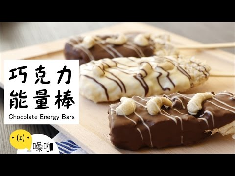 巧克力能量棒!ChocolateEnergyBars...