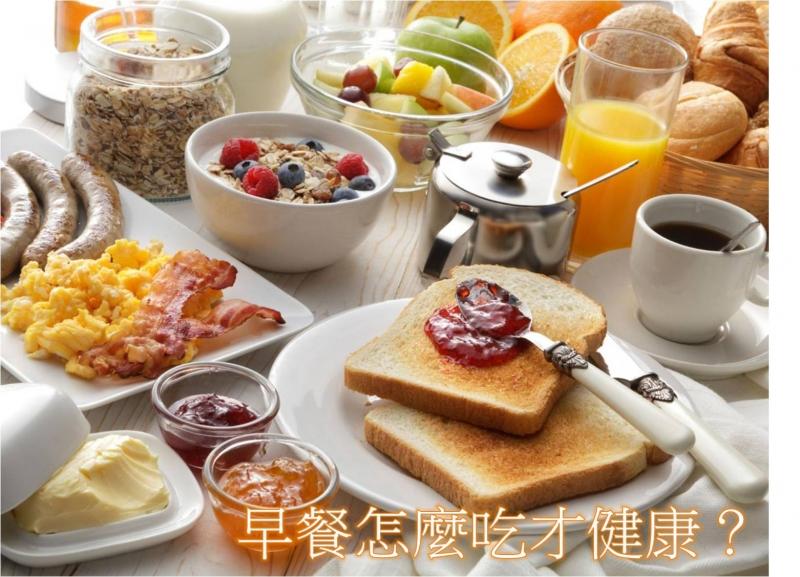 每天的早餐怎麼可以隨便!告訴你健康的人都怎麼吃...