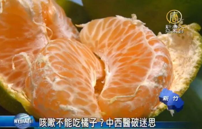 感冒咳嗽真的不能吃「橘子」嗎?!中西醫破解迷思...「這樣吃...