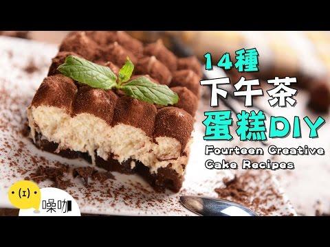 14種下午茶蛋糕DIY!FourteenCreativeCa...