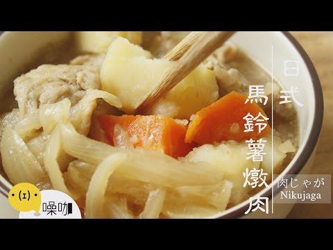 日式馬鈴薯燉肉Nikujaga肉じゃが...