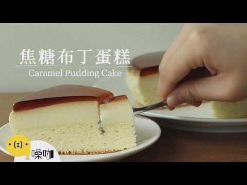 焦糖布丁蛋糕CaramelPuddingCake...
