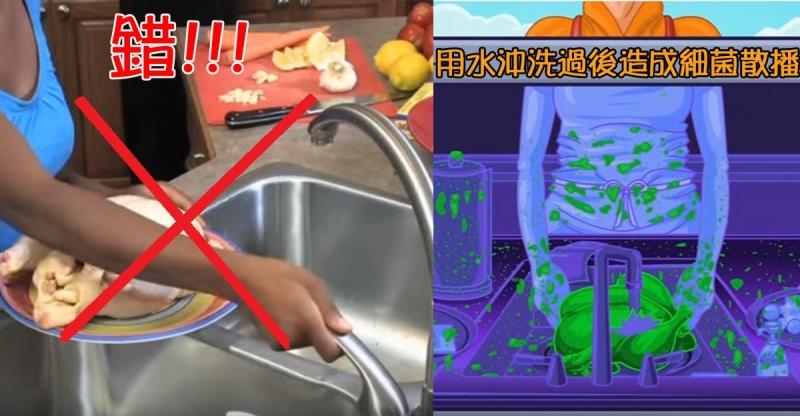 料理雞肉前90%的人都會「先用水沖洗」這麼做卻讓你吃進身體裡...