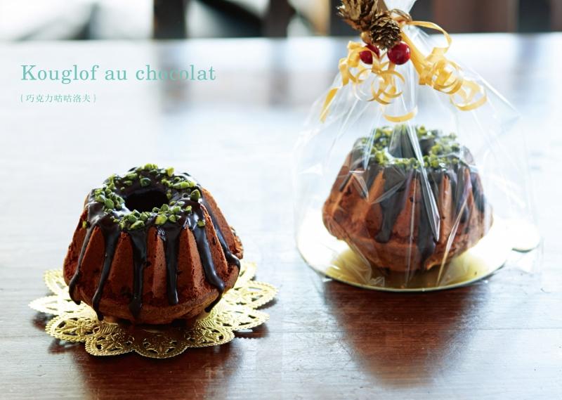 來自歐風鄉村的傳統味道【巧克力咕咕洛夫】...