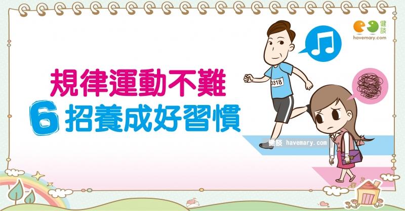 如何養成規律運動習慣(上)|全民愛運動保健篇7...