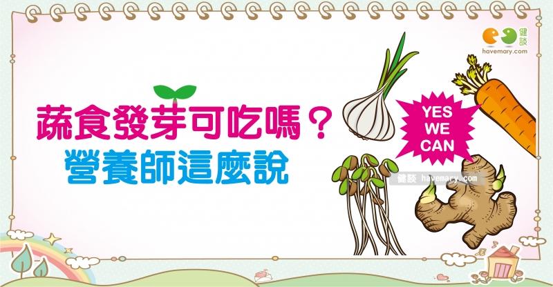 蔬食發芽可吃嗎?|營養教室蔬食篇11...