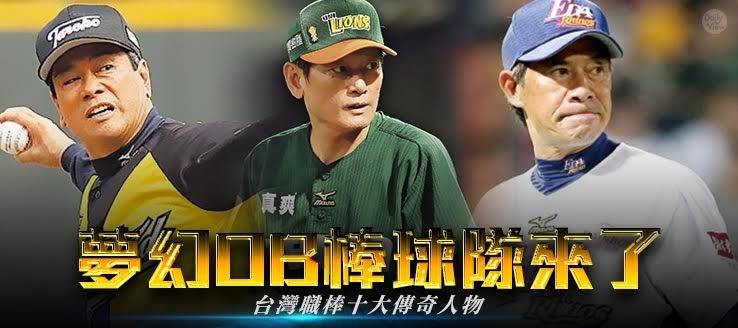 夢幻OB棒球隊來了!台灣職棒十大傳奇人物!...