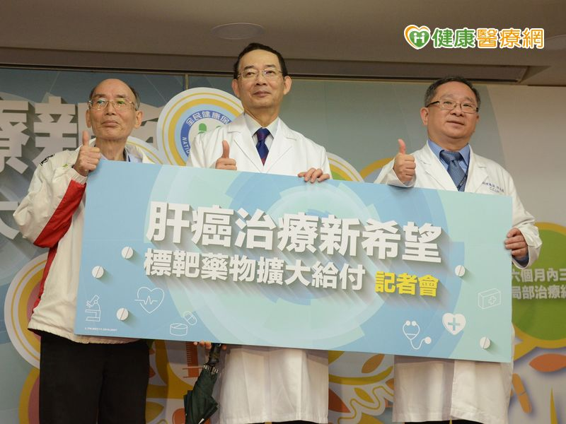 肝癌標靶藥擴大給付預估800名患者受惠...