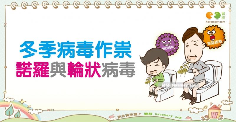 輪狀病毒與諾羅病毒|Baby'stalk病毒篇16...
