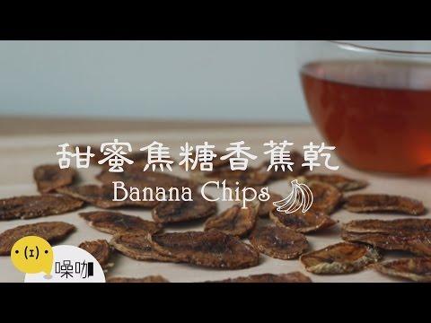 甜蜜焦糖香蕉乾CaramelBananaChips...