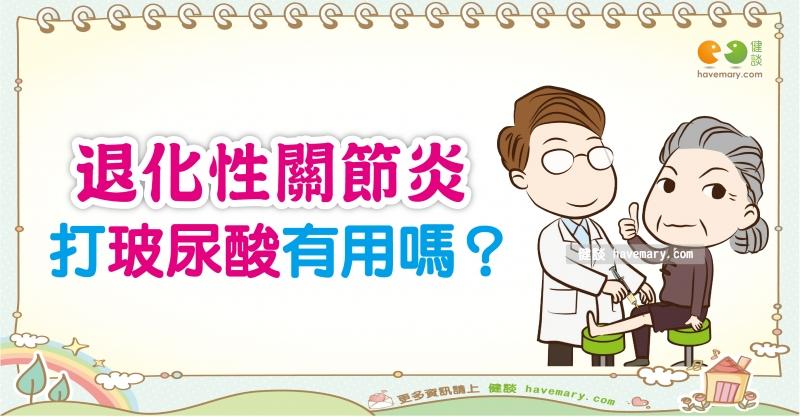 玻尿酸治療關節炎有效嗎?|銀髮族關節篇8...