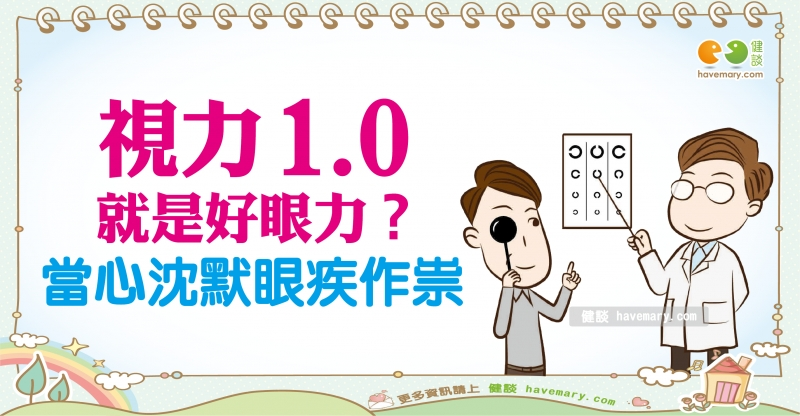 眼睛需要定期檢查嗎? 全民愛健康眼睛篇17...