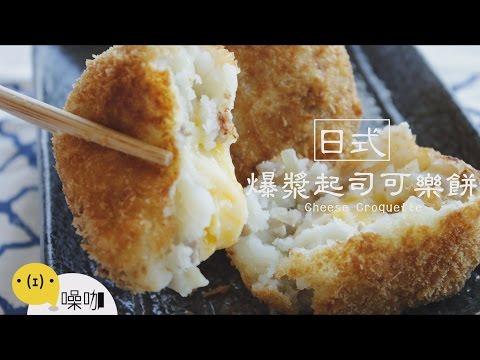 日式爆漿起士可樂餅CheeseCroquette...